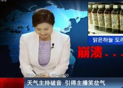 韩国新闻直播的爆笑失误。还是央视主播专业,失误完全忍住没笑[笑cry] 我笑点好低啊