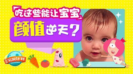 【吃这些让宝宝颜值逆天!】怀胎十月到底吃什么才能提升宝宝的颜值成了许多孕妈care的问题~但如果吃点东西就能提升宝宝皮肤的白皙度~眼睛更加闪亮动人~何乐而不为呢? 八月备孕季 生个鸡宝宝 全民宝贝计划 涨姿势