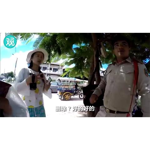 中国游客被老挝警察抢走手机 使领馆出面帮要回