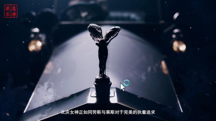 【汽车】劳斯莱斯之萃品牌视频首部曲:女神的诉说