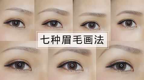 如何画眉毛步骤视频教程