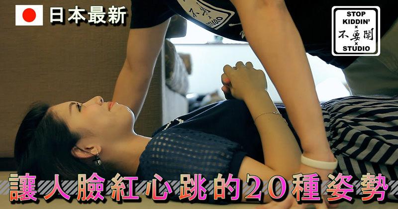 XXOO心跳的二十种姿势--29影院