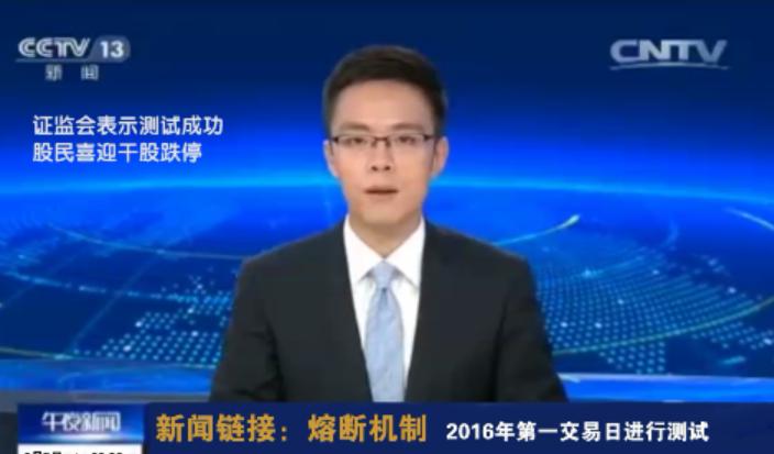 2016年首个交易日!A股两次熔断!暴跌直接收盘!新闻联播决定拯救中国股民·····[doge]