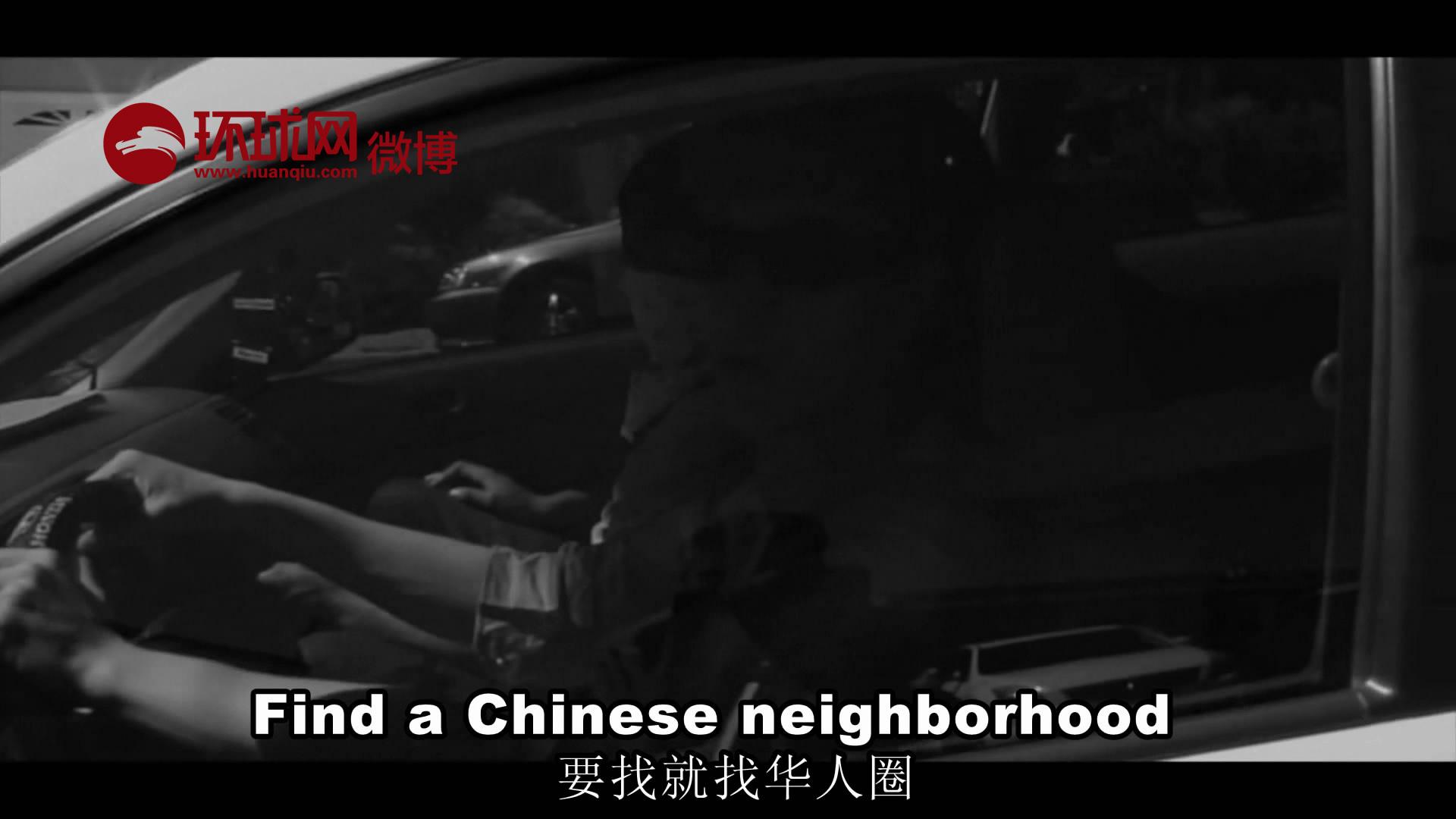 """该首名为《遇见劫匪》的歌曲由美国嘻哈歌手YG创作,2014年首发。日前3万多美籍华人已在一封白宫的请愿信上签名,要求白宫禁播一首说唱歌曲。中国媒体形容这首歌""""煽动抢劫华人""""。"""