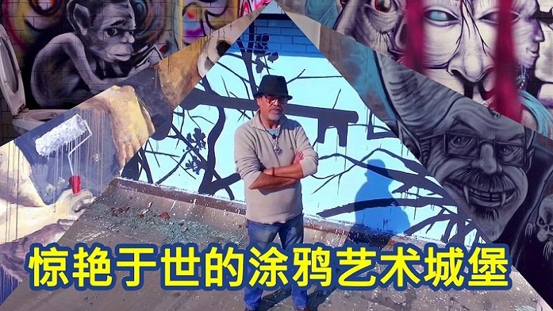带着微博去米兰 有趣的短视频 带着微博去米兰 在世界时尚之都的米兰,扎克和一群艺术家,把废弃的工厂,打造成酷炫的涂鸦艺术城堡。简直是爱丽丝梦游仙境即视感呐!走起不? 有趣的短视频  ZoominTV