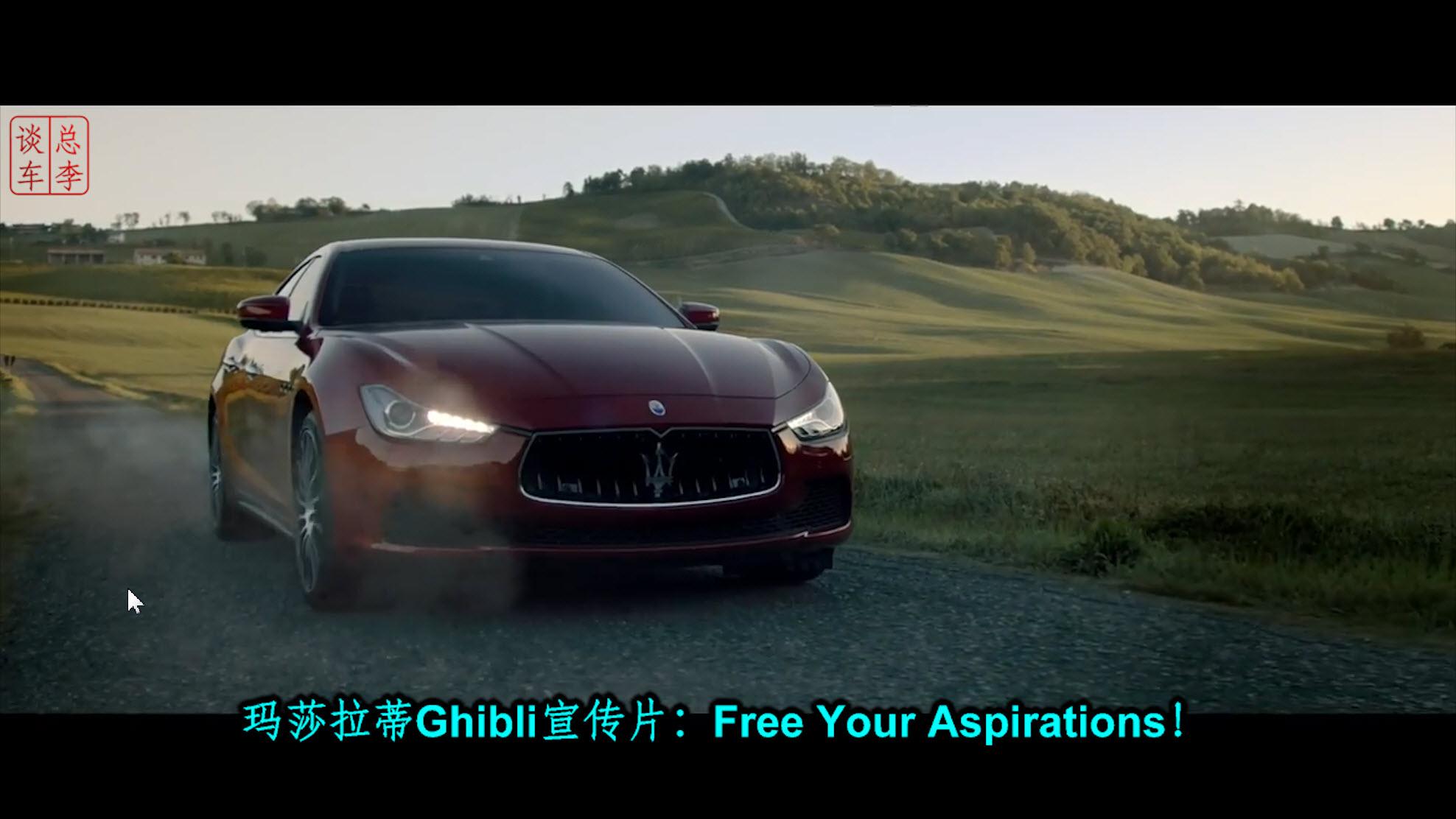 玛莎拉蒂Ghibli宣传片:Free Your Aspira