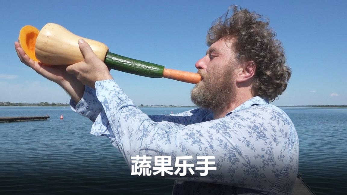 音乐 达人 音乐  达人  牛人  法国  ZoominTV 国外达人教你如何用蔬菜和水果做乐器,简直太神奇了,又能玩又能吃,high翻天了有没有。