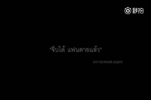 泰国又一个逆天的广告《我的男朋友去世了》