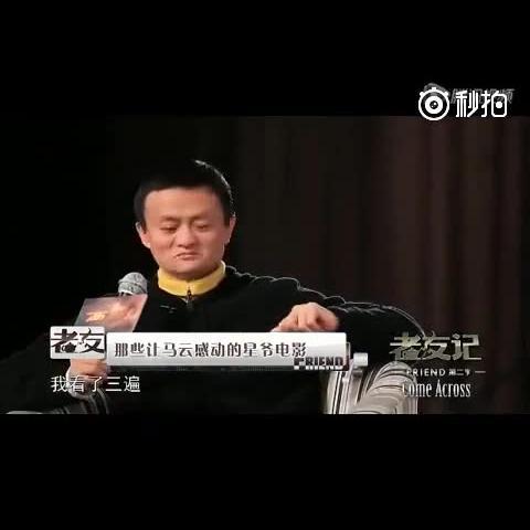 马云对话周星驰,一段震撼心灵的视频!