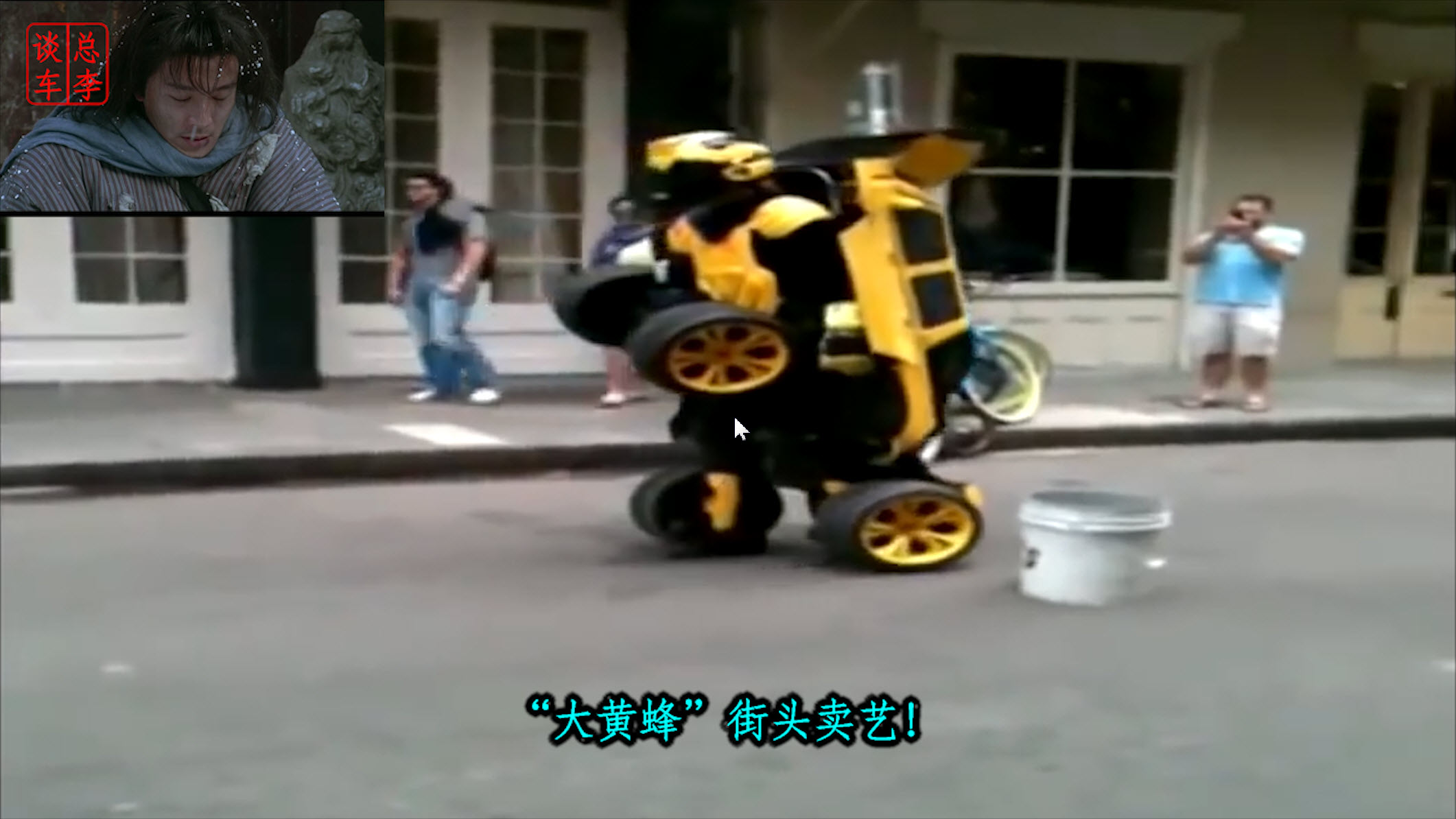 经济形势不好,大黄蜂也下岗卖艺了!