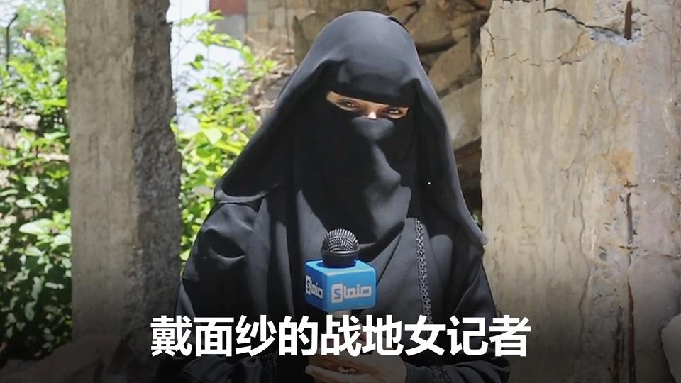 """有趣的短视频 ZoominTV 有趣的短视频 阿拉姆成为也门第一位蒙面纱做报道的战地女记者,这一举动一度成为也门的热门话题。妇女地位在阿拉伯地区一直不高,但阿拉姆不想放弃自己的梦想。""""重要的是新闻的价值,而不是观众是否看得到我的脸!"""" ZoominTV"""