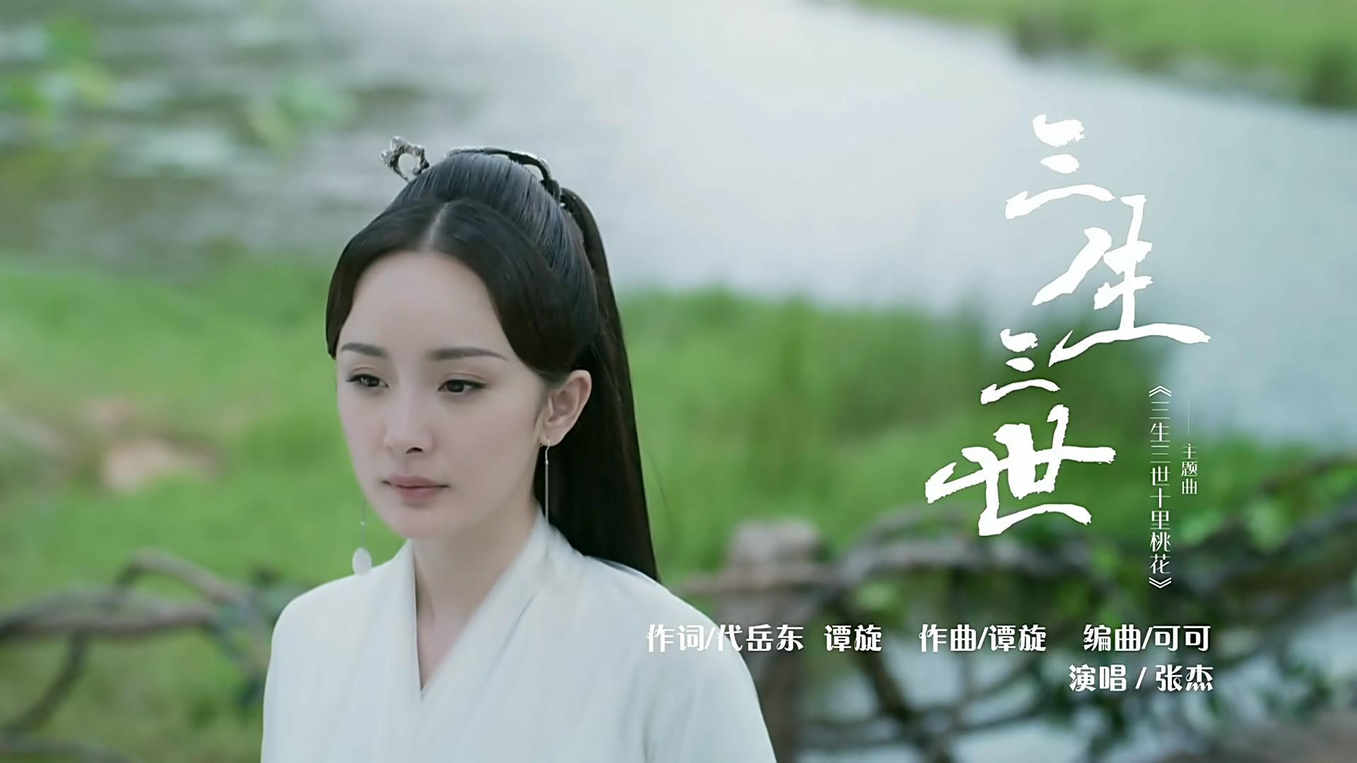 张杰#献唱电视剧《三生三世十里桃花》主题. 来自7