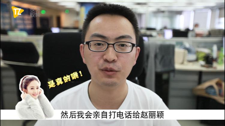 彭主任携手赵丽颖送福