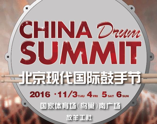 2016北京现代国际鼓手节 2016北京现代国际鼓手节 历经三年,已成为中国乃至亚洲最大规模的鼓手节。2016年11月3-6日,第四届鼓手节又将重磅来袭!今年仍然诚意满满地为中国的爵士鼓学习者们再次带来世界顶尖的豪华大师阵容。