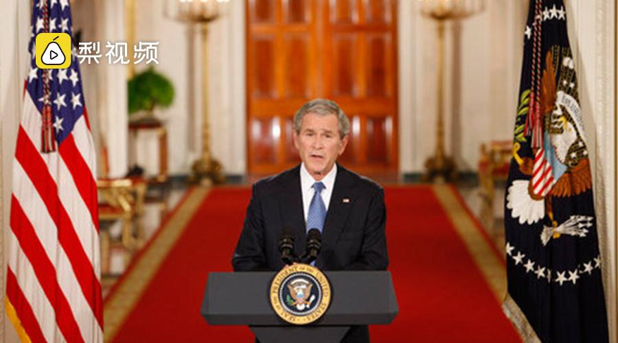 布什八年前的告别演说 美国会为奥巴马而骄傲