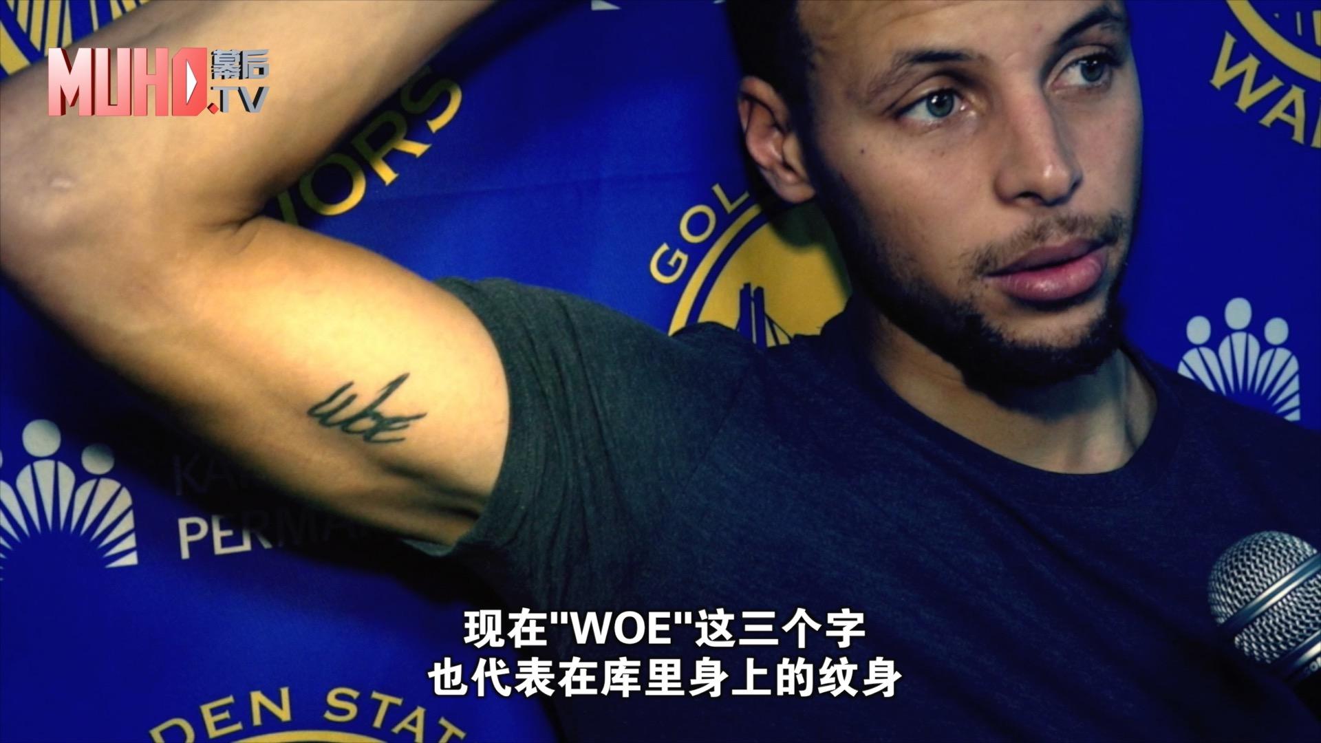 """库里右臂的新纹身""""woe""""的意思是"""