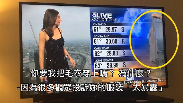 爷爱怀旧 气象主播因为穿着太暴露被同事要求把衣服穿上 微博@爷爱怀旧 爷爱怀旧