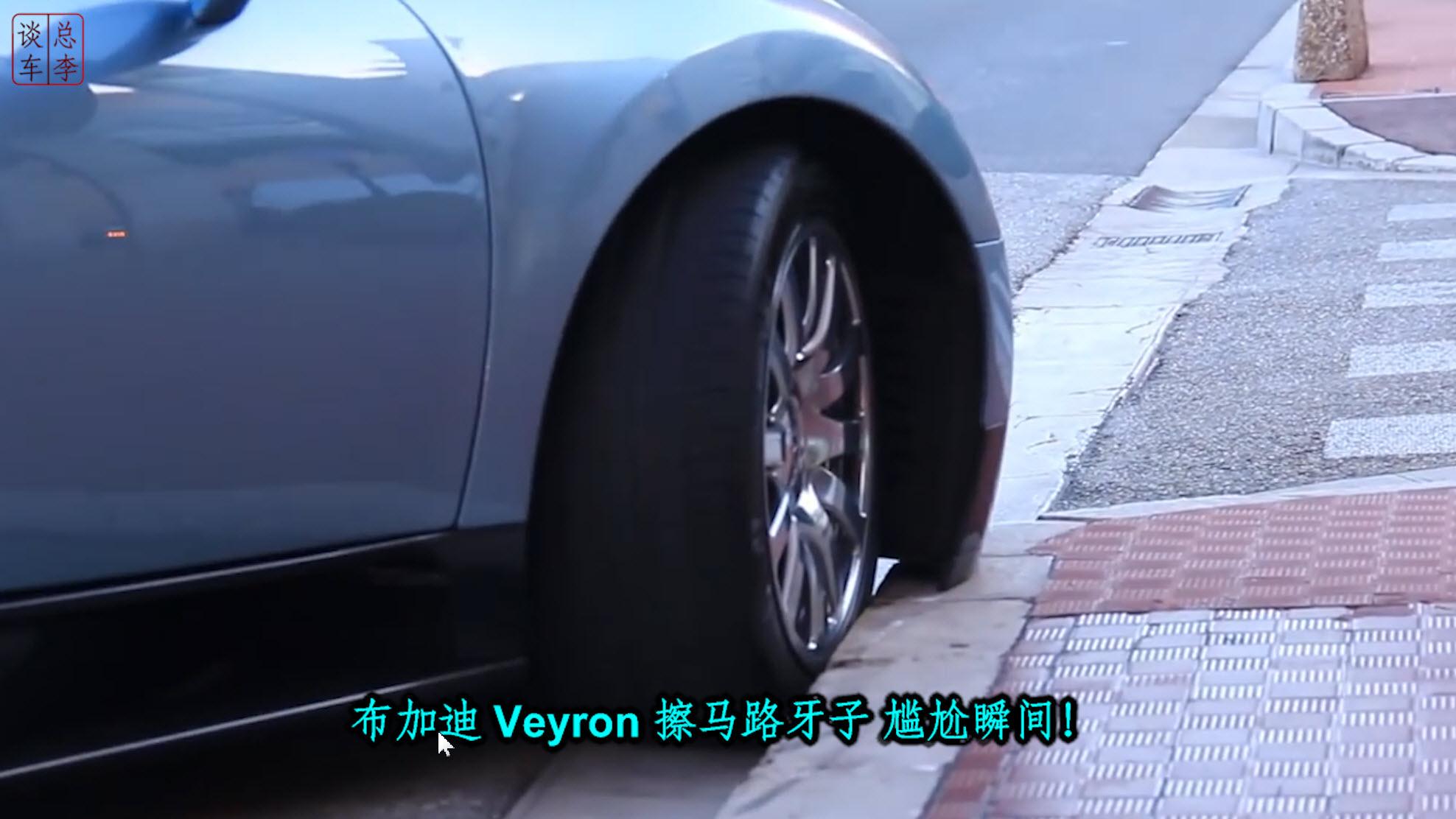 布加迪 Veyron 擦马路牙子 尴尬瞬间!