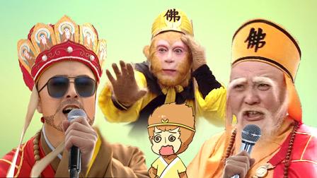 《毁西游》法海玩蛇斗悟空!歌神唐僧组团参加《中国好歌声》,信心十足要拿冠军,却不料遭遇猪队友。