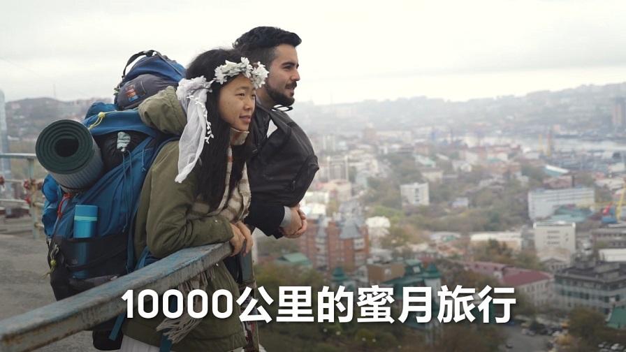 有趣的短视频 ZoominTV 有趣的短视频 还记得为爱跨域欧亚大陆的贝拉和西拓吗?现在他们已经在去往韩国的路上,而10000公里的旅行也只剩下3000公里。这一路上他们又遇到了些什么新鲜事,彼此又多了哪些新的了解呢?旅行结婚记,PART 2! ZoominTV