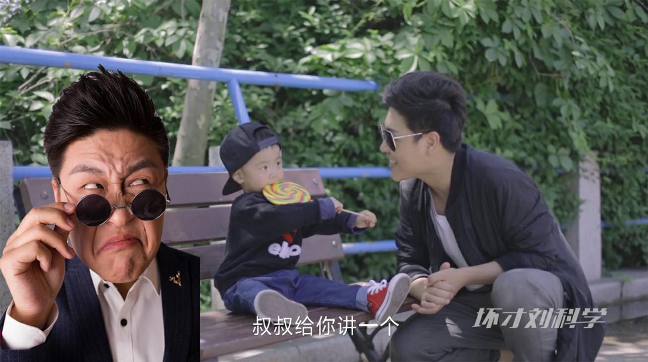 【搞笑】在公园遇到中年大叔,要当心小孩的人身安全啦--《坏才刘科学》