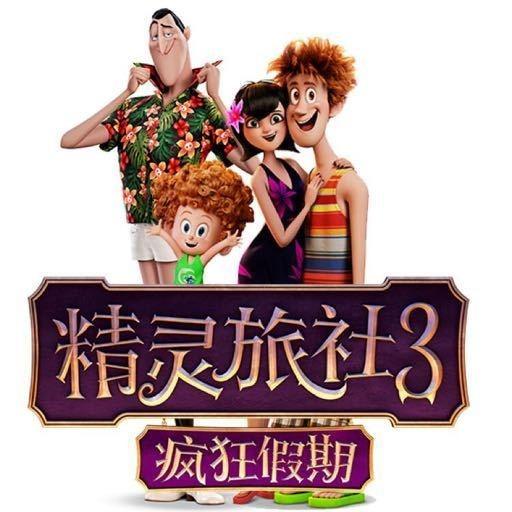 精灵旅社3:疯狂假期